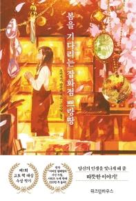 봄을 기다리는 잡화점 쁘랑땅(W-novel(W노벨))