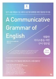 원활한 의사소통을 위한 구어 영문법(3판)