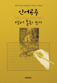 인어공주 영어동화 쓰기(영어원서) : THE LITTLE MERMAID - Writing English Fairy Tales