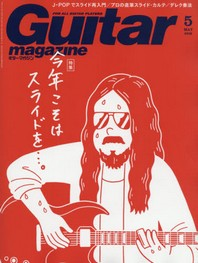 기타매거진 ギタ-マガジン 2019.05