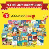 [차일드아카데미] 2019 세계테마그림책 스토리팡 (전51종) / 세이펜호환 / 상품권증정