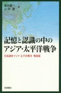 [해외]岩波講座アジア.太平洋戰爭 戰後篇