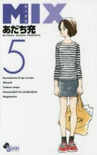 [해외]MIX 5