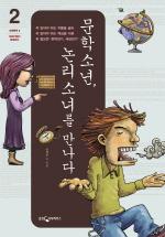 문학소년 논리 소녀를 만나다 2