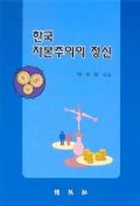 한국 자본주의의 정신
