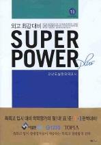 외고최강대비 고난도실전모의고사 (2008)(SUPERPOWER PLUS)(전2권)
