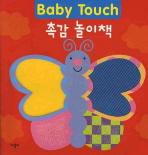 �˰� ����å(BABY TOUCH)