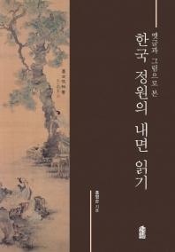 한국 정원의 내면 읽기(옛글과 그림으로 본)(한국학술정보)