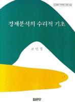 경제분석의 수리적 기초(아산재단연구 제250집)(양장본 HardCover)