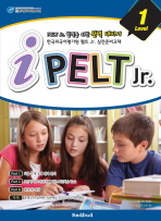 IPELT JR LEVEL. 1(CD1장포함)