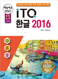 ITQ 한글 2016(2021)