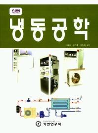 냉동공학 (신편)