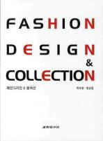 FASHION DESIGN COLLECTION(패션디자인 콜렉션)