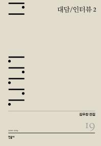 대담/인터뷰. 2(김우창 전집 19)(양장본 HardCover)