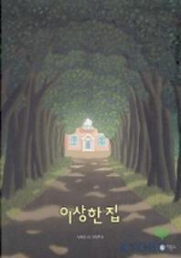 이상한 집(비룡소 창작 그림책)