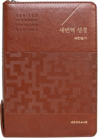 새번역 성경(새찬송가/RN73T/브라운)