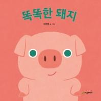 똑똑한 돼지(보드북)