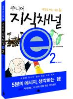 주니어 지식채널 E. 2