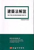 건축법해설(2004) 3차 개정판(2003년 판본)