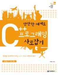 C++ 프로그래밍 사로잡기(만만한 예제로)(만만한 프로그래밍 2)
