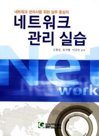 네크워크 관리 실습(네트워크 관리사를 위한 실무 중심의)