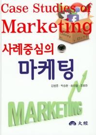 Case Studies of Marketing: 사례중심의 마케팅(양장본 HardCover)