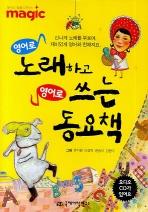 영어로 노래하고 영어로 쓰는 동요책(CD2장포함)(매직(magic) 시리즈)