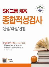 SK그룹 채용 종합적성검사(인성 적성 면접)