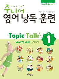 �ִϾ� ����� �Ʒ� Topic Talk. 1: ������ ���� ���ϱ�(CD1������)(I Can Talk series)
