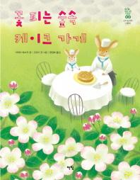 꽃 피는 숲속 케이크 가게(모두를 위한 그림책 6)(양장본 HardCover)