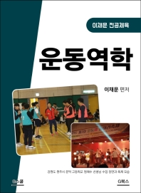 운동역학(이채문 전공체육)