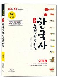 한국사 능력검정시험(초급5 6급)(2018)(스타트)