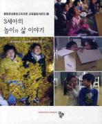 3세아의 놀이와 삶 이야기(활동중심통합교육과정 교육활동자료집 3)