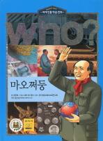 마오쩌둥(WHO)(세계인물학습만화 29)