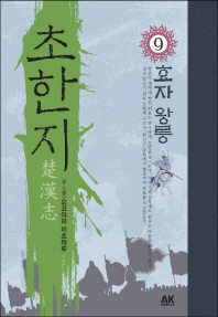 초한지. 9: 효자 왕릉