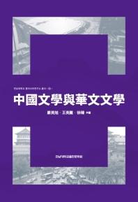 중국문학여화문문학(전남대학교 동아시아연구소 총서 5)