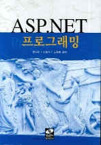 ASP NET 프로그래밍