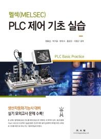 PLC 제어기초실습(멜섹)
