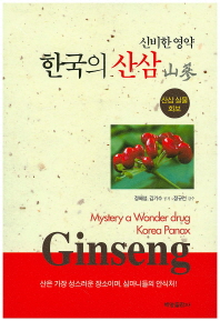 한국의 산삼(신비한 영약)