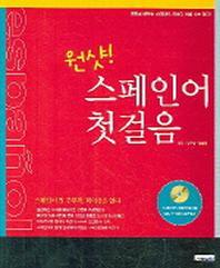 스페인어 첫걸음(원샷)(CD 1장 포함)