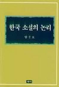 한국소설의 논리