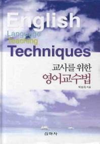 영어교수법(교사를 위한)