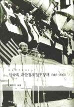 미국의 대한경제원조정책 1948-1960(이화연구총서 5)(양장본 HardCover)