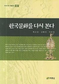 한국문화를 다시 본다(한국사의 재발견 4)