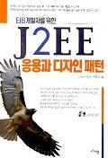 J2EE 응용과 디자인 패턴(CD-ROM 1장포함)