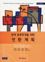 전환계획(THIRD EDITION)(장애 중등학생을 위한)(3판)