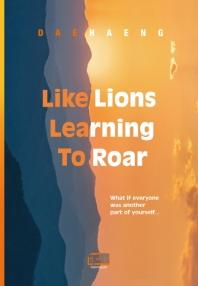 Like Lions Learning To Roar(생활 속의 참선수행 시리즈 16, 17 합본)