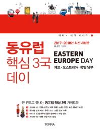 동유럽 핵심 3국 데이(2017-2018)