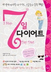 7일 다이어트