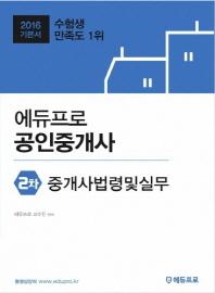 중개사법령및실무(공인중개사 2차) 기본서(2016)(에듀프로)